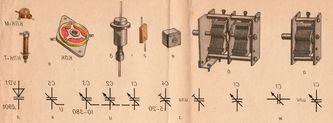Конспектируемру конденсаторы