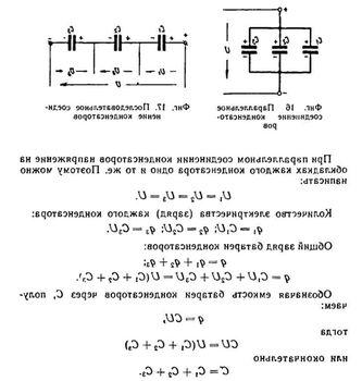 Конденсаторы и цепи переменного тока