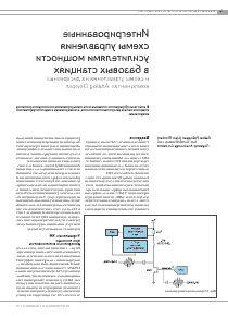 Глава 74 право на топологии интегральных микросхем - комментарий к части четвертой гражданского кодекса р