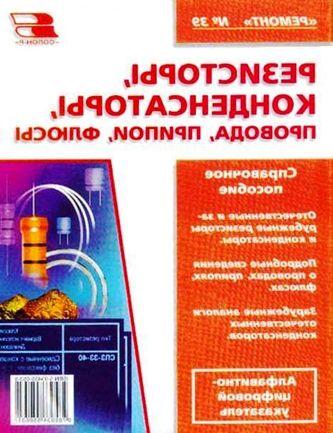 Блоки резисторов крановые серии бр