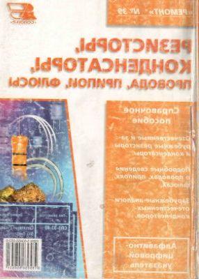 Радиоджинн - резисторы