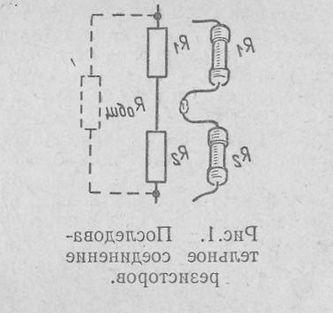 Блок резисторов-1