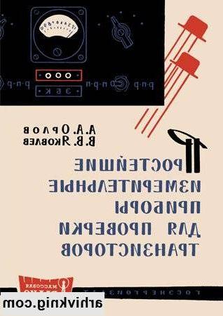 Нестандартная и цветовая маркировка транзисторов - форум радиолюбителей